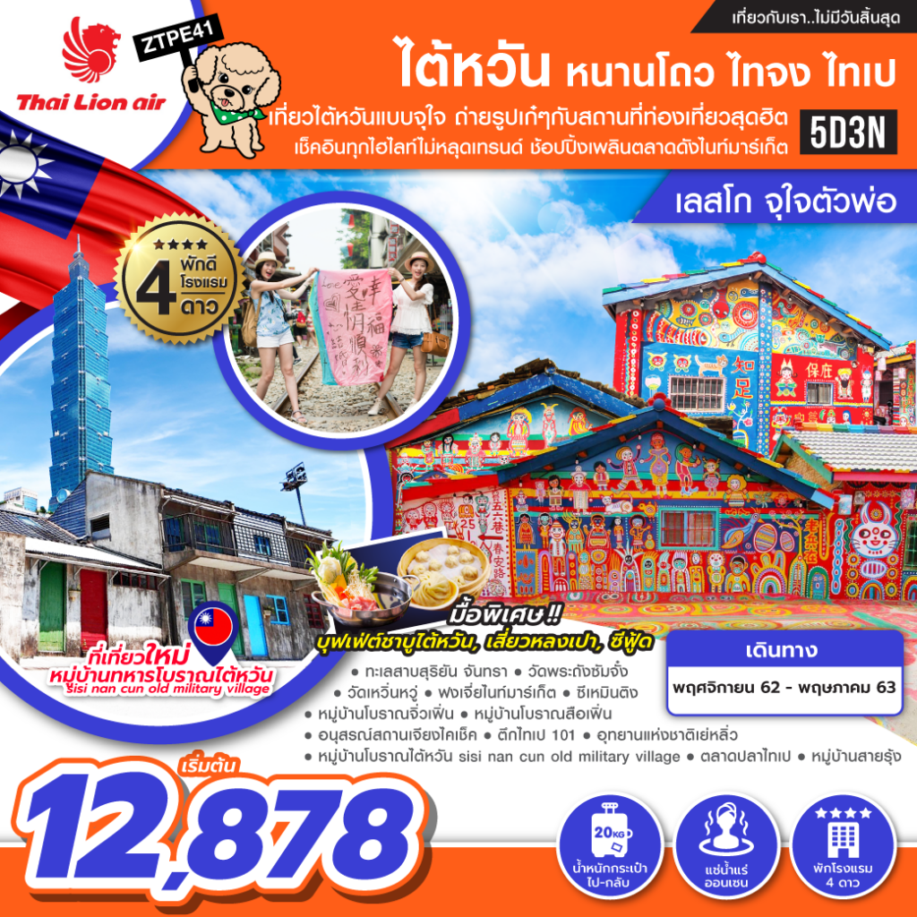 ZTPE41 TAIWAN NANTOU TAICHUNG 5D3N 29 DEC - 02 JAN 20 BY SL (21878)